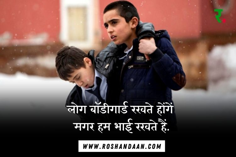 big brother quotes in hindi