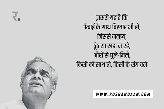 Atal Bihari Vajpayee Poems in Hindi