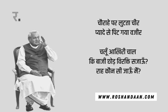 Atal Bihari Vajpayee kavita in Hindi