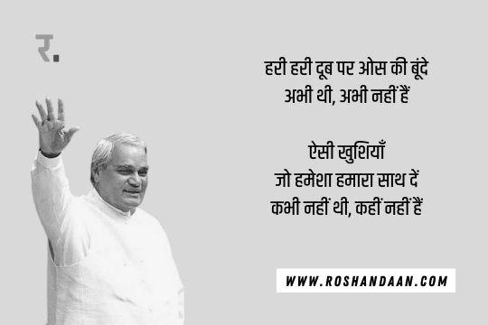 Atal Bihari Vajpayee ki Kavitayen