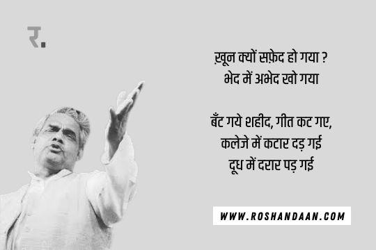 Most Famous Poem of Atal Bihari Vajpayee