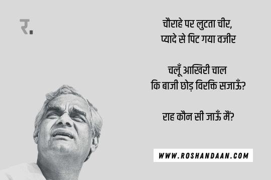 Selected Poems Atal Bihari Vajpayee